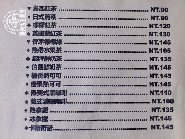 Soft Metal軟鐵英式餐廳menu