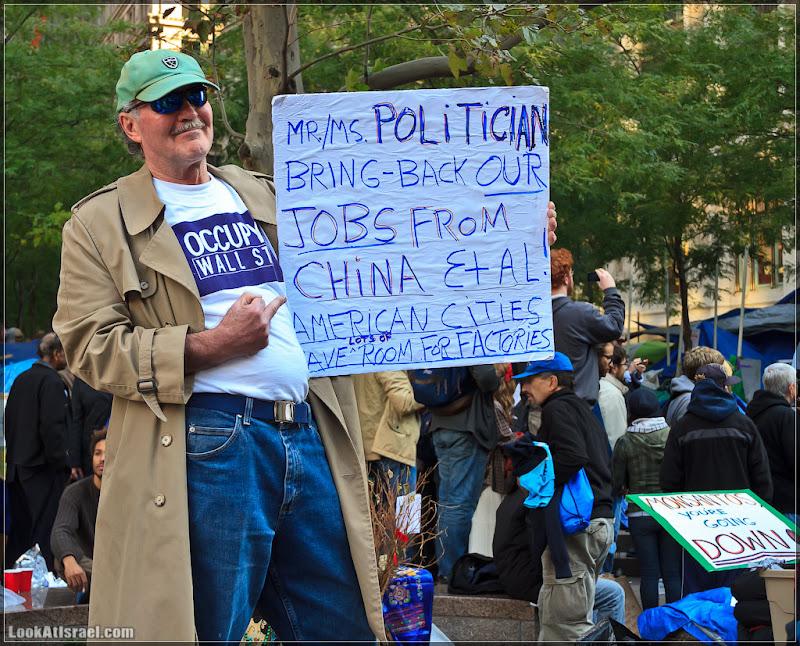 "Америка 2.0 / Нью Йорк, ""Захвати Wall street"""