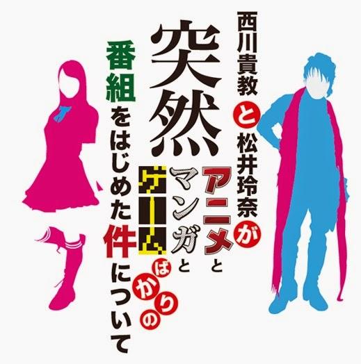 (TV-Variety)(720p) 松井玲奈 – AniMaGa 160713