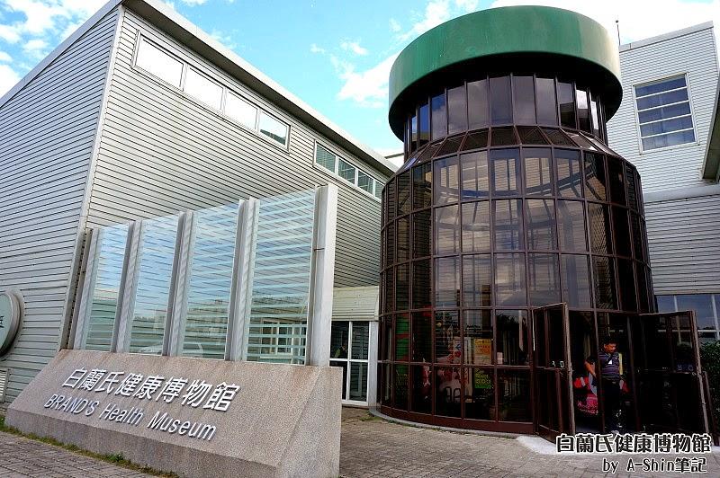 白蘭氏健康博物館 阿新要來去彰化觀光工廠之一:白蘭氏健康博物館參觀參觀囉~