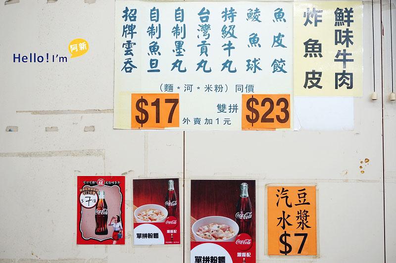 香港中環美食,權記雲吞麵-6