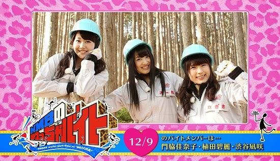 (TV-Variety)(720p) NMB48 – NMBのめっちゃバイト ep22 141209