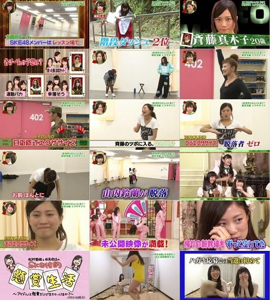 (TV-Variety)(720p) SKE48 エビカルチョ! ep08 141129