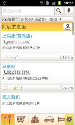*集很多生活用機能於一身的App:生活行 VoiceGO! (中文搜尋平台) (Android App) 4