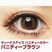 ヴィーナスアイズ venus eyes バニティーカラー
