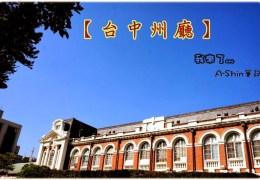 舊台中市政府(台中州廳)