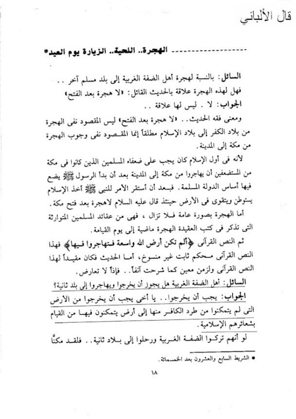 Wahhabi Albani Fatwa Against Palestinians
