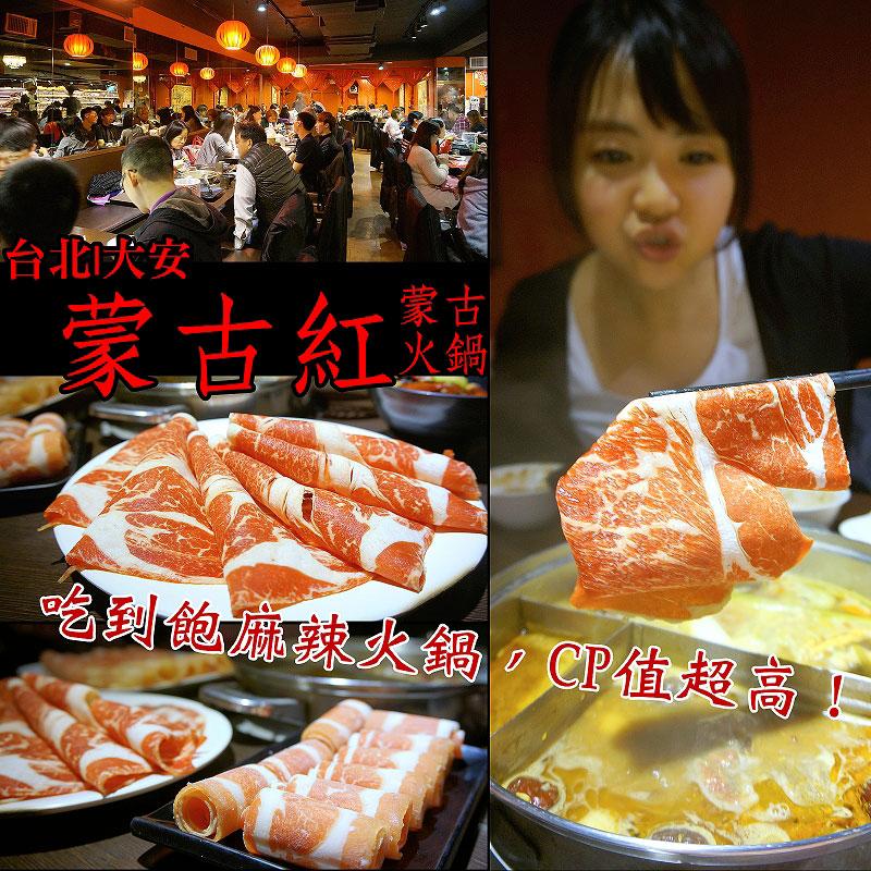 國父紀念館站餐廳,蒙古紅蒙古火鍋