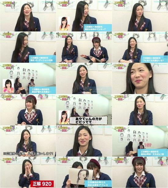 (TV-Variety)(720p) YNN [NMB48チャンネル] 三田画伯の部屋 #27 森田彩花 150609