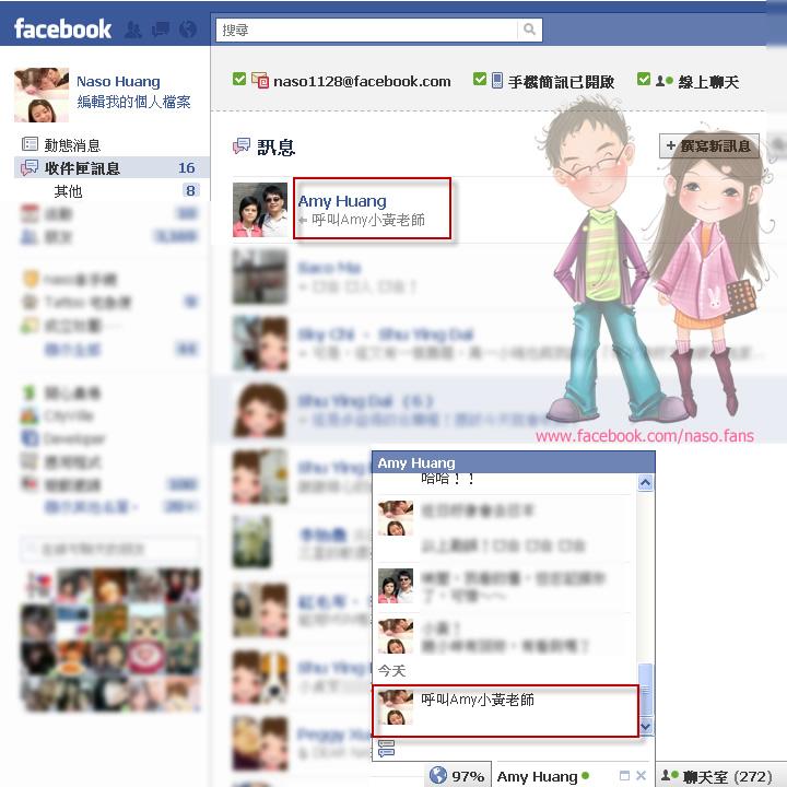 【facebook新訊息】FB的訊息整合中心 @ naso拿手網 :: 痞客邦