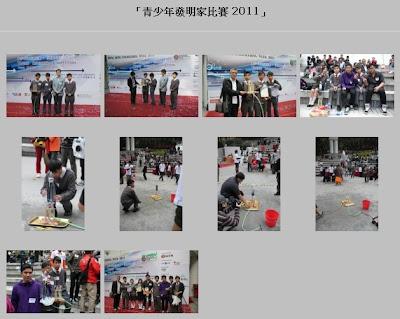龍翔官立中學青少年發明家比賽2011相簿