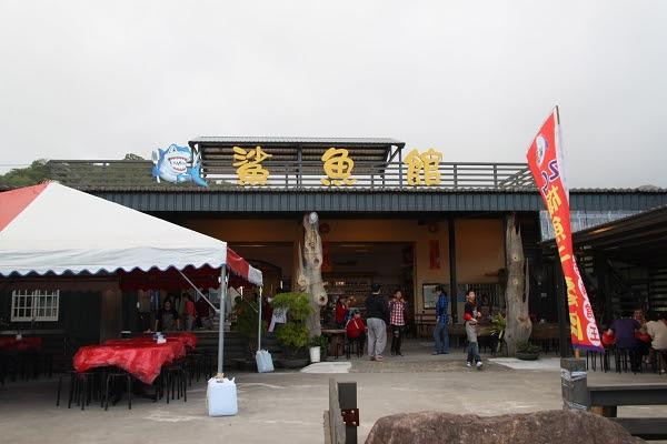 Clare的生活品味(臺灣旅遊): 【臺東成功】鯊魚博物館(鯊魚黑幫餐廳)