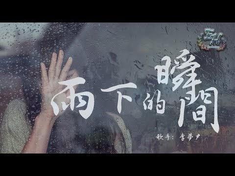 雨下的瞬間[歌詞] - 李夢尹 《2018好歌推薦》|阿笨日記Arben Daily
