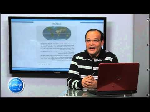 اخبار التعليم - Education News: علوم بيئية - الباب الأول ...