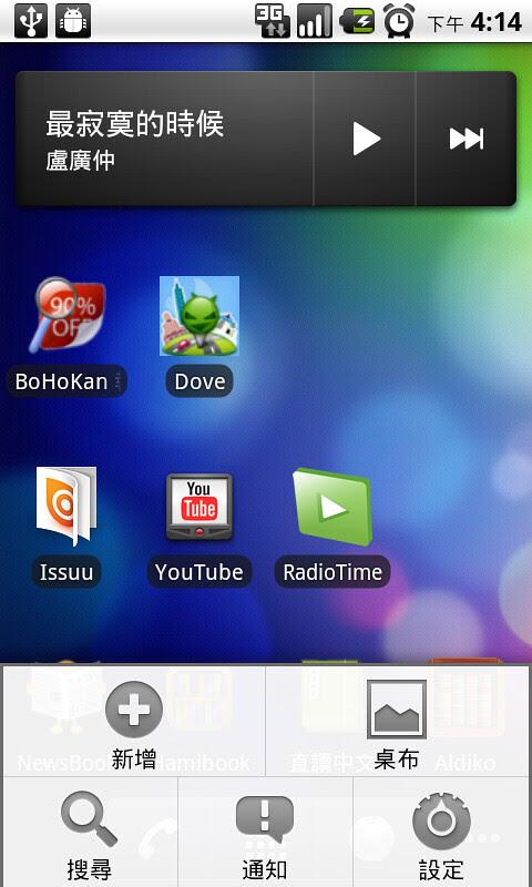 android 享樂誌: 如何開啟 Android 2.2 內建的 USB 數據連線功能來分享 3G 無線網路?