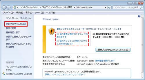 ロイヤリティフリー Windows7 更新 プログラム の 構成 に 失敗 しま した - 寫真と畫像