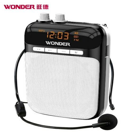 【網友一致推薦】WONDER 充電式多功能教學擴音器WS-P014【愛買】-熱門產品