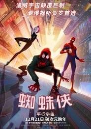 蜘蛛人:新宇宙 Spider-Man: Into the Spider-Verse 線上電影看完整版HD