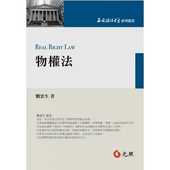 【比價】物權法~熱賣好書