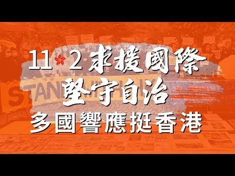 傾聽全能神的話語: 112求援國際堅守自治 多國響應挺香港