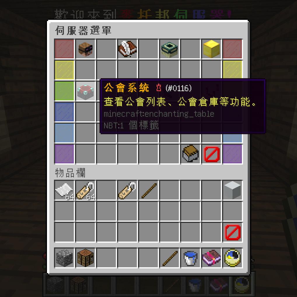 75+Minecraft建立伺服器 - マインクラフト畫像