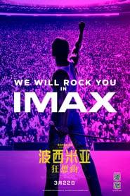 波希米亞狂想曲:搖滾傳說完整電影【HD-1080p】線上看(Bohemian Rhapsody 2018)HD-BLURAY完整版本[流媒體]