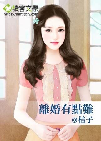 I Love Novel: 【現-單】 離婚有點難 作者:桔子