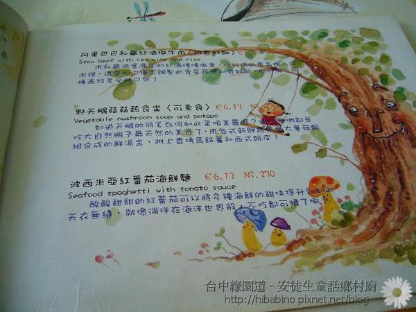 台中美食, 台中美術館, 勤美綠園道餐廳, 台中餐廳推薦, 綠園道美食, 台中國美館P1100946.JPG