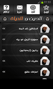 الدين و الحياة - محمد العريفي screenshot 1