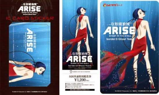 Ghost in the Shell Arise 3rd