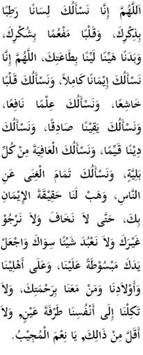 doa al-mathurat - 29-doa19-syukur-panjang