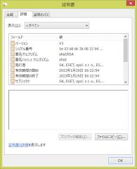 ESET-SSL.png