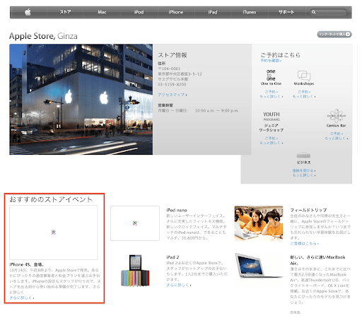 111005_AppleStoreGinza_1am.png