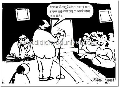 Cartoon on election defeat
