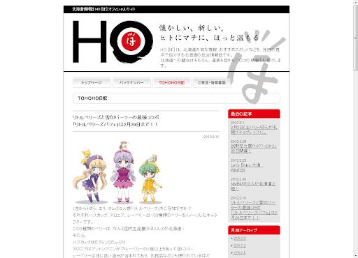 北海道情報誌 HO [ほ] オフィシャルサイト|TOHOHO日記.png