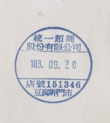 7-11 豆腐岬門市
