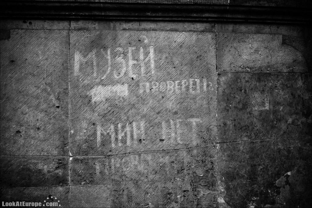 Дрезден. Историческая надпись Мин нет
