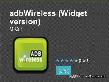 adbwireless01.jpg