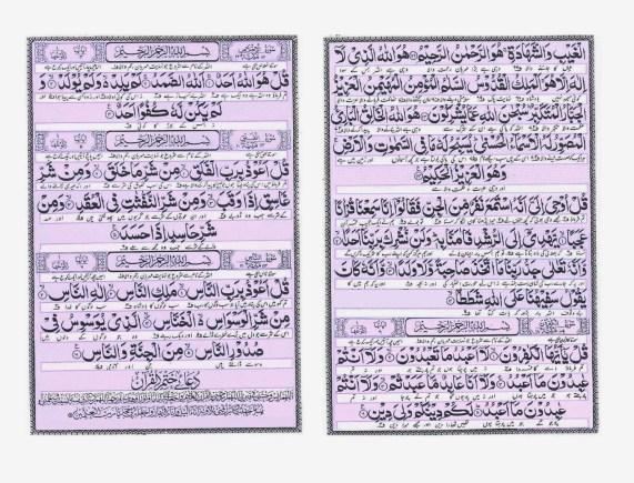 short surah