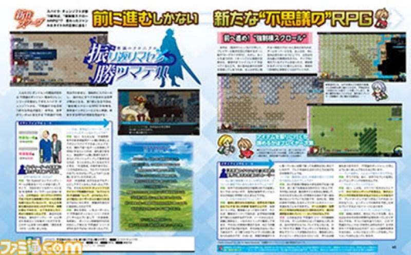 Fushigi-Chronicle-PS4-PSV-Ann-Init