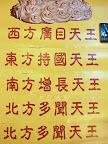 放置在佛堂的風調雨順四大天王防水大型尺寸海報熱騰騰出爐!