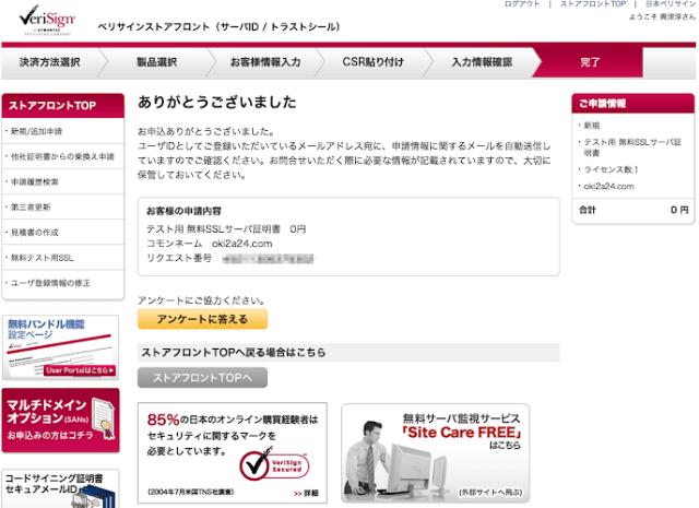スクリーンショット_2013-06-22_11.49.25.png