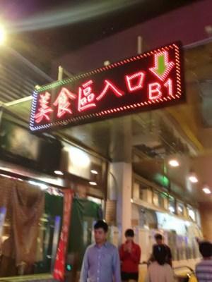Food Street!