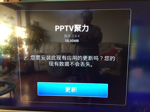 PPTV CHINA TÉLÉCHARGER