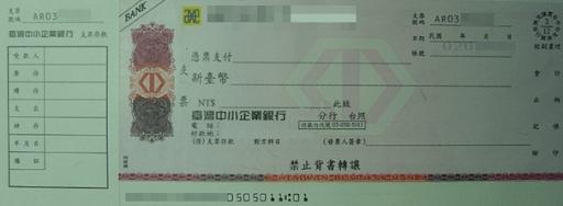 Tomex Ou 專業部落格: 支票列印實作
