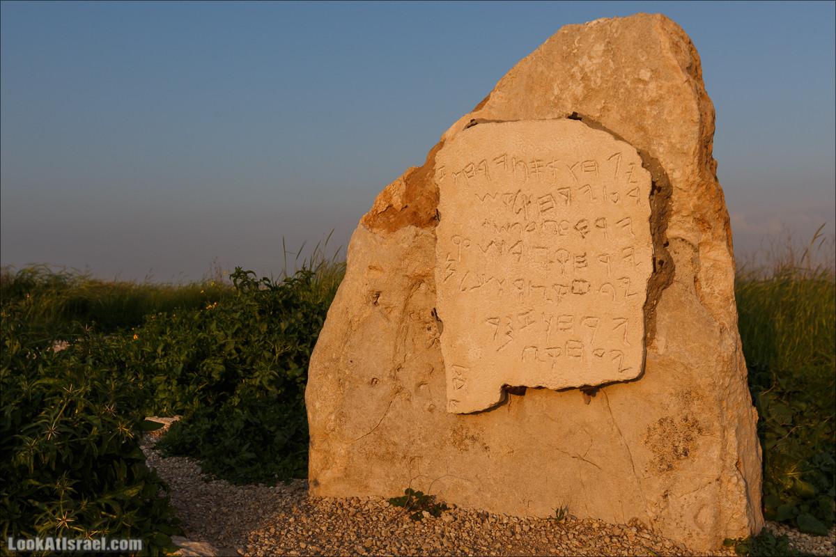 LookAtIsrael.com - Тель Гезер | Tel Gezer | תל גזר