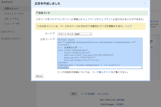 スクリーンショット 2013-12-16 20.33.35.png