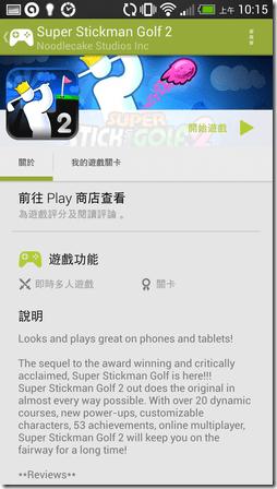 Google Play Games 遊戲中心,管理你的 Android 遊戲大廳