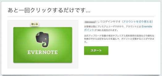 スクリーンショット 2014-04-19 13.50.46.png