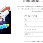 Dropbox_Space_Race.png